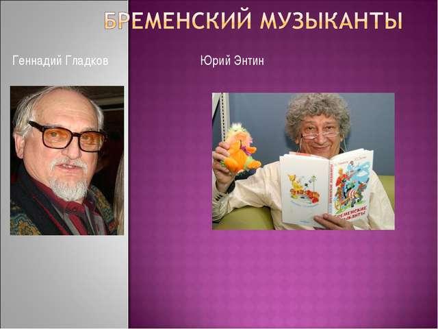 Геннадий Гладков Юрий Энтин
