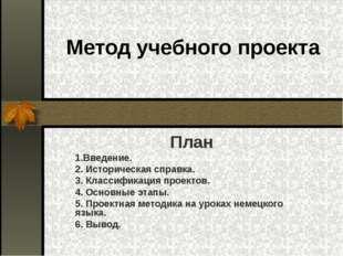 План 1.Введение. 2. Историческая справка. 3. Классификация проектов. 4. Основ