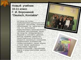 """Новый учебник 10-11 класс Г. И. Ворониной """"Deutsch, Kontakte"""" построен на осн"""
