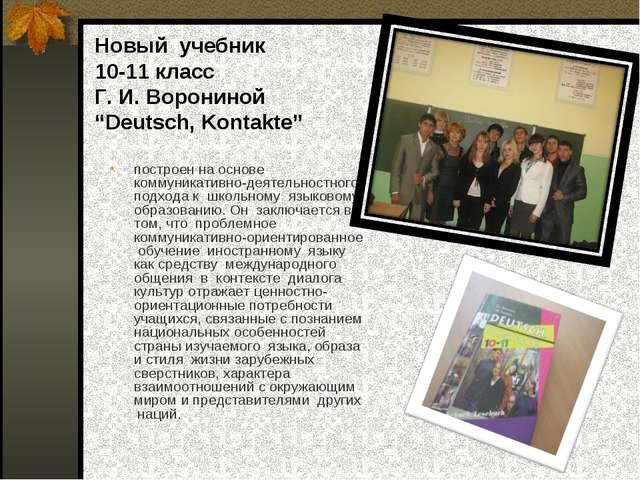 """Новый учебник 10-11 класс Г. И. Ворониной """"Deutsch, Kontakte"""" построен на осн..."""