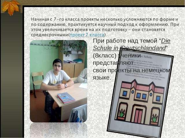 "При работе над темой ""Die Schule in lDeutschlandand"" (8класс) ученики предста..."