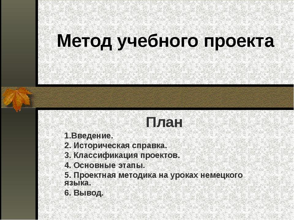 План 1.Введение. 2. Историческая справка. 3. Классификация проектов. 4. Основ...