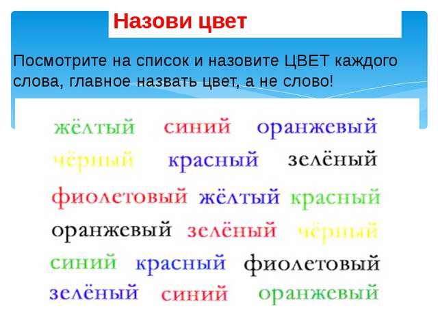 Посмотрите на список и назовите ЦВЕТ каждого слова, главное назвать цвет, а...