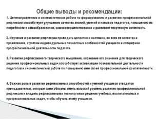 Общие выводы и рекомендации: 1. Целенаправленная и систематическая работа по