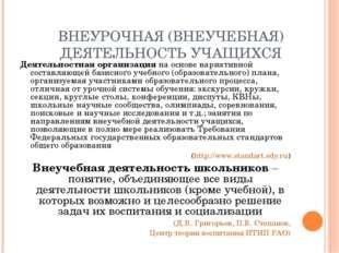 ВНЕУРОЧНАЯ (ВНЕУЧЕБНАЯ) ДЕЯТЕЛЬНОСТЬ УЧАЩИХСЯ Деятельностная организация на о