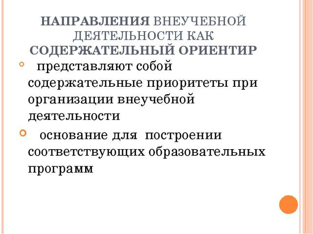 НАПРАВЛЕНИЯ ВНЕУЧЕБНОЙ ДЕЯТЕЛЬНОСТИ КАК СОДЕРЖАТЕЛЬНЫЙ ОРИЕНТИР представляют...