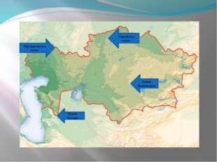 Предуральское плато Плато Бетпакдала Торгайское плато Плато Устюрт