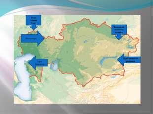 Мугоджары Горы Мангысту Прибалхаская равнина Возв. Общий Сырт Казахский мелко