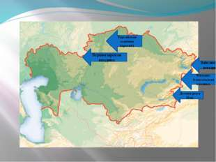 Зайсанская впадина Балхаш-Алакольская впадина Долина реки Или Торгайская ложб