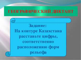 ГЕОГРАФИЧЕСКИЙ ДИКТАНТ Задание: На контуре Казахстана расставьте цифры, соотв