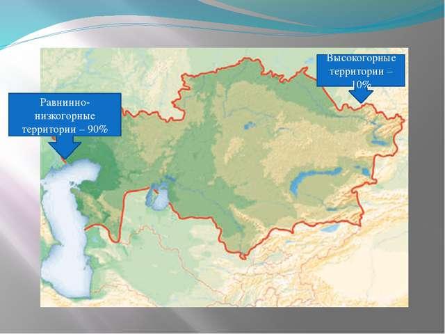 Равнинно-низкогорные территории – 90% Высокогорные территории – 10%