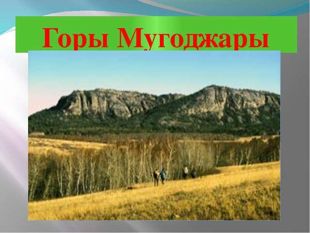 Горы Мугоджары