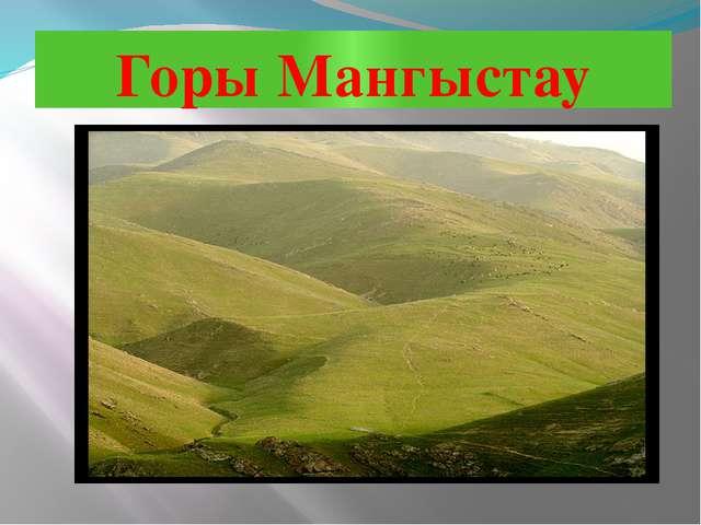 Горы Мангыстау