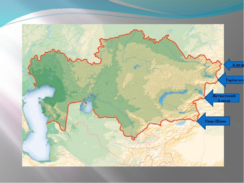 Алтай Тарбагатай Жетысуский Алатау Тянь-Шань