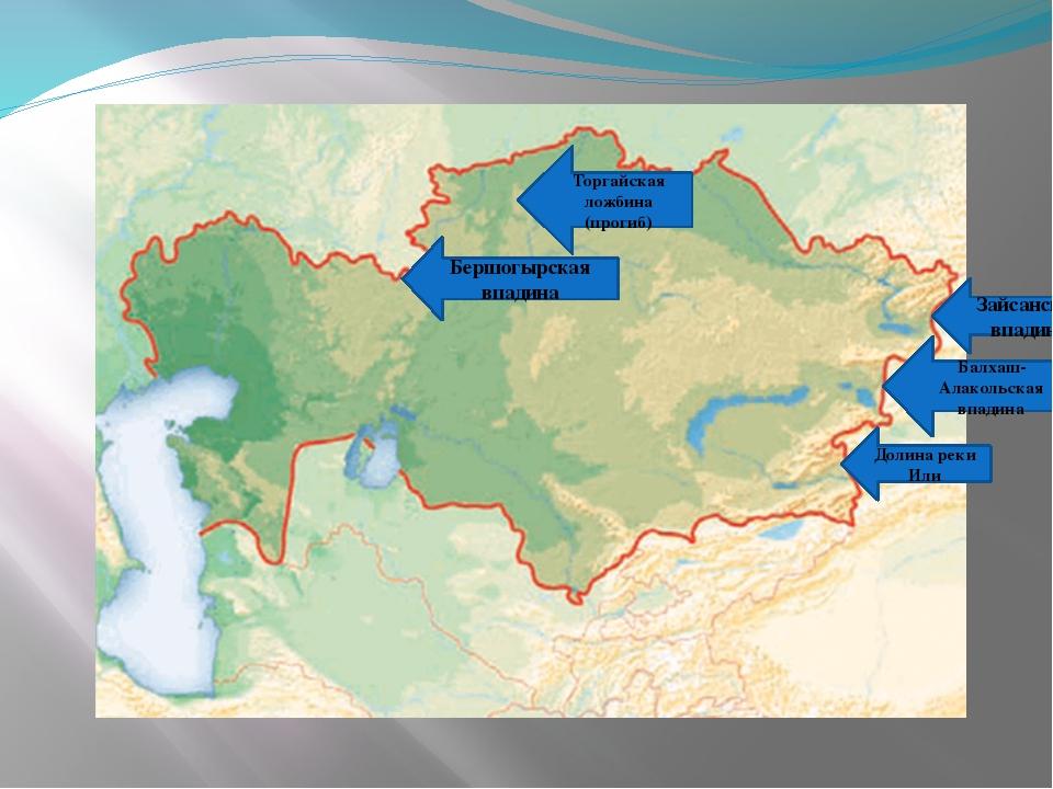 Зайсанская впадина Балхаш-Алакольская впадина Долина реки Или Торгайская ложб...