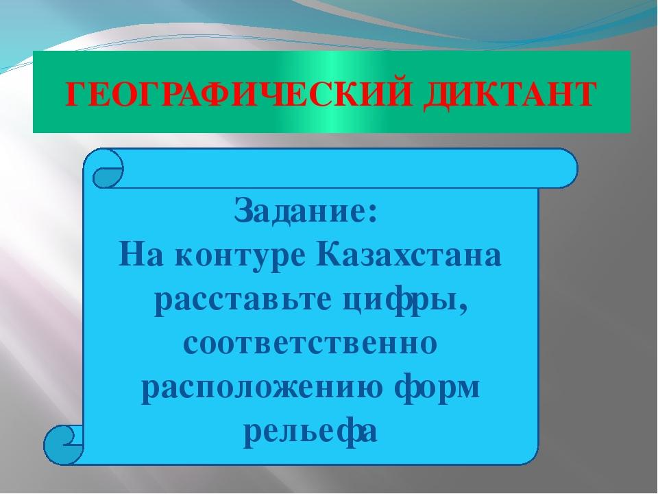 ГЕОГРАФИЧЕСКИЙ ДИКТАНТ Задание: На контуре Казахстана расставьте цифры, соотв...