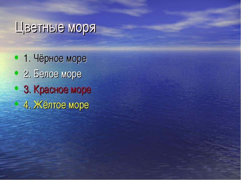 Цветные моря 1. Чёрное море 2. Белое море 3. Красное море 4. Жёлтое море