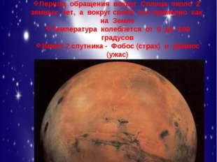 МАРС Соседняя с Землёй планета Меньше Земли примерно в 2 раза по диаметру и