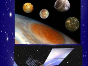 Спутники естественные и искусственные
