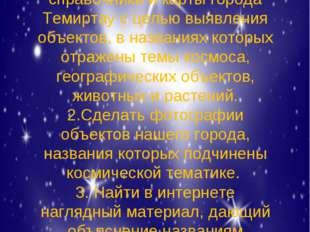 Задачи: 1.Проанализировать справочники и карты города Темиртау с целью выявл