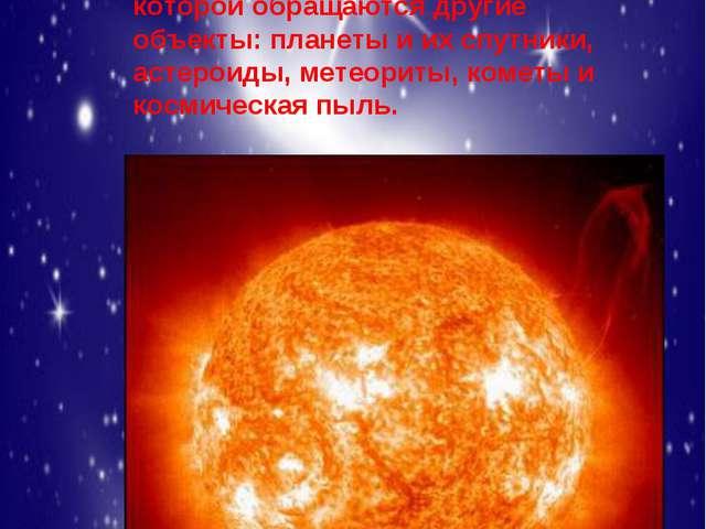 Солнце -центральная и единственная звезда нашей Солнечной системы, вокруг кот...