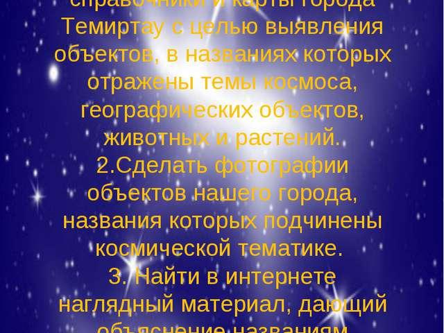 Задачи: 1.Проанализировать справочники и карты города Темиртау с целью выявл...