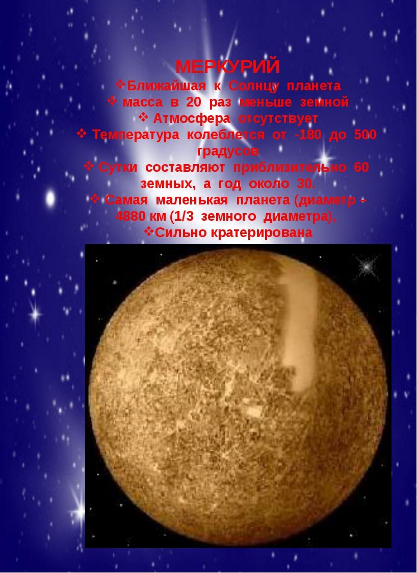 МЕРКУРИЙ Ближайшая к Солнцу планета масса в 20 раз меньше земной Атмосфера от...