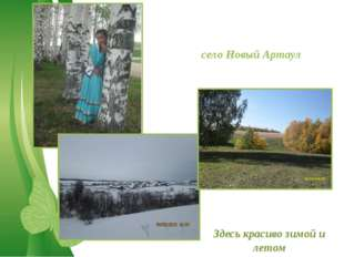 Free Powerpoint Templates село Новый Артаул Здесь красиво зимой и летом
