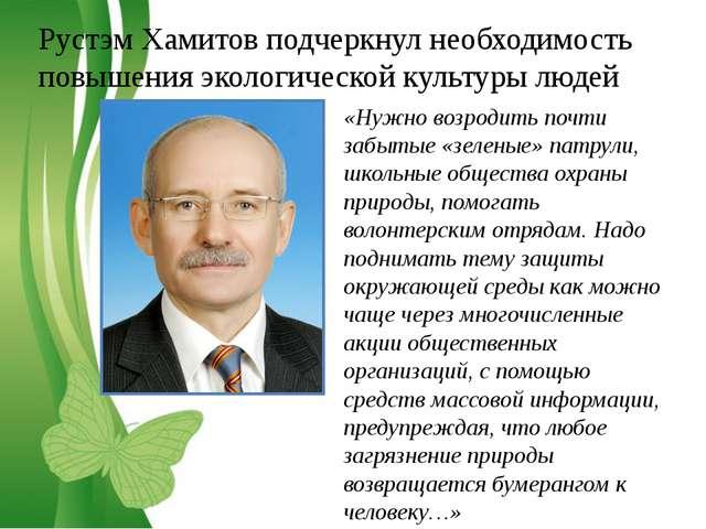Free Powerpoint Templates Рустэм Хамитов подчеркнул необходимость повышения э...