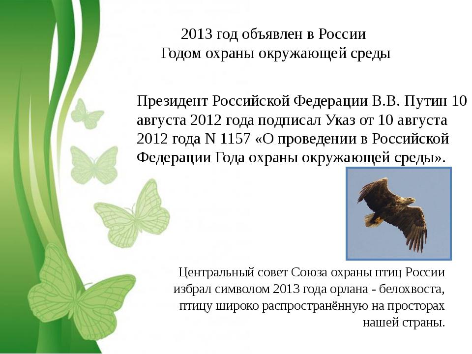 Free Powerpoint Templates 2013 год объявлен в России Годом охраны окружающей...