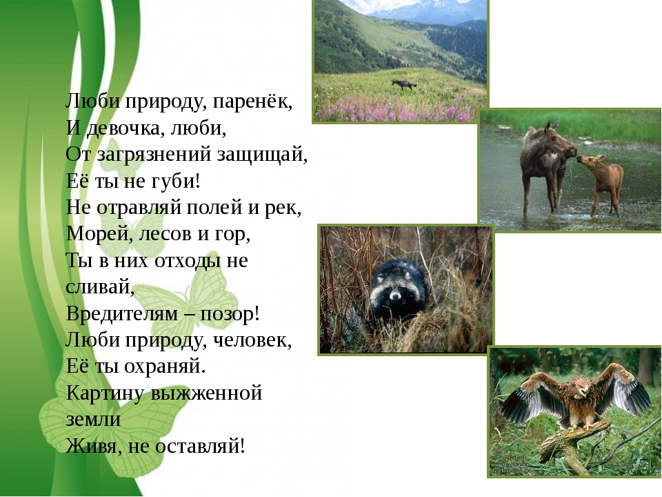 Free Powerpoint Templates Люби природу, паренёк, И девочка, люби, От загрязне...