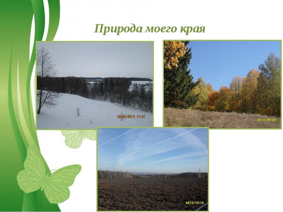Free Powerpoint Templates Природа моего края