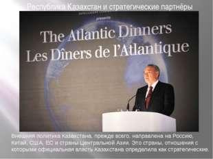 Республика Казахстан и стратегические партнёры Внешняя политика Казахстана, п