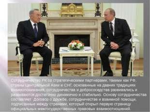 Сотрудничество РК со стратегическими партнерами, такими как РФ, страны Центра