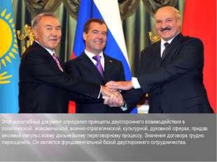 Этот масштабный документ определил принципы двустороннего взаимодействия в по