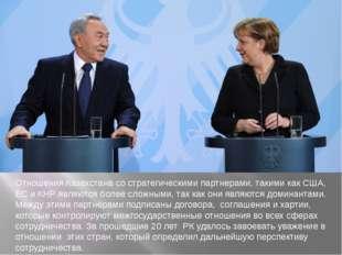 Отношения Казахстана со стратегическими партнерами, такими как США, ЕС и КНР