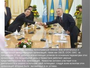Республика Казахстан являясь полноправным членом всех влиятельных и авторитет