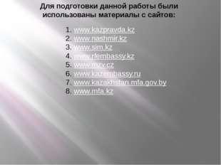 Для подготовки данной работы были использованы материалы с сайтов: www.kazpra