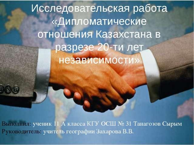 Исследовательская работа Выполнил: ученик 11 А класса КГУ ОСШ № 31 Танагозов...