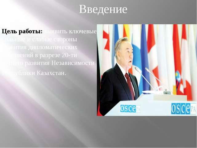 Цель работы: выявить ключевые сильные и слабые стороны развития дипломатическ...