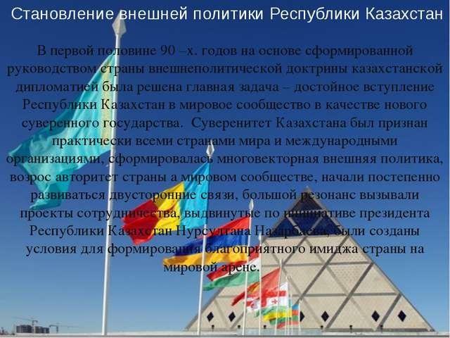 Становление внешней политики Республики Казахстан В первой половине 90 –х. го...