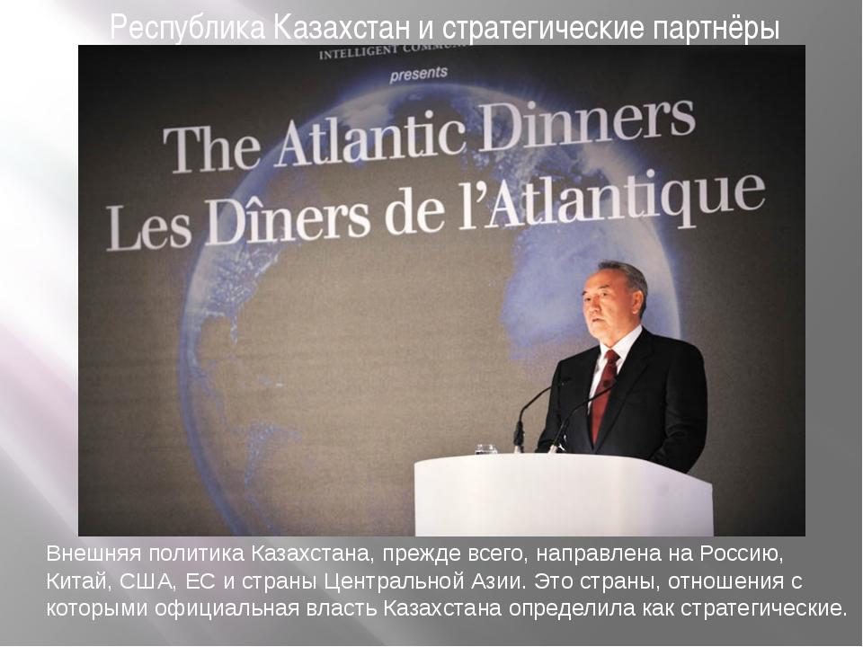 Республика Казахстан и стратегические партнёры Внешняя политика Казахстана, п...