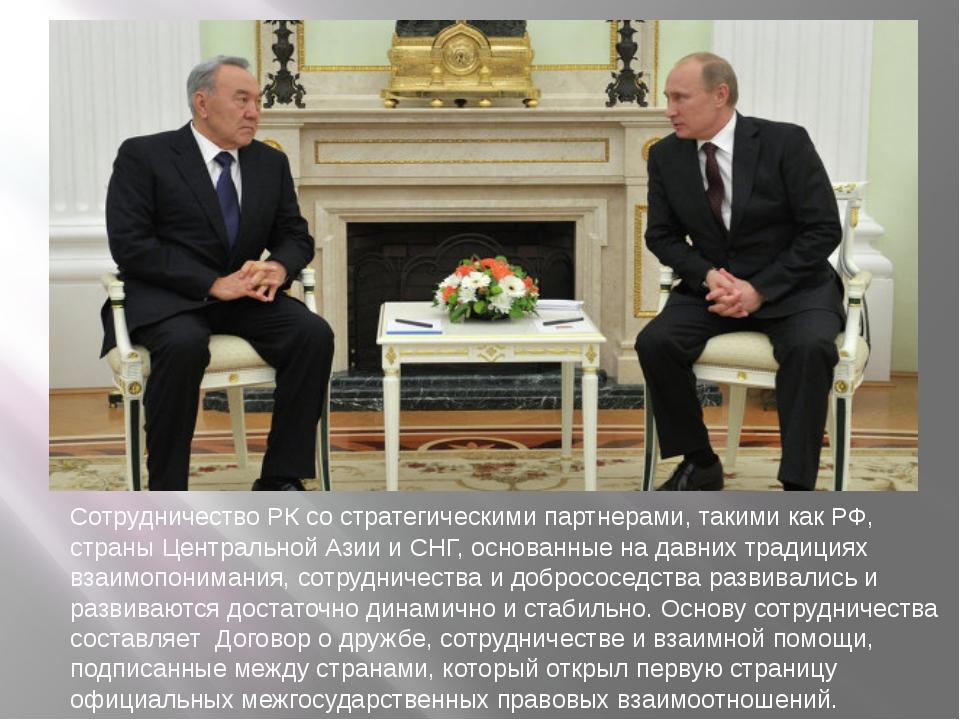 Сотрудничество РК со стратегическими партнерами, такими как РФ, страны Центра...