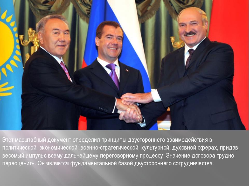 Этот масштабный документ определил принципы двустороннего взаимодействия в по...