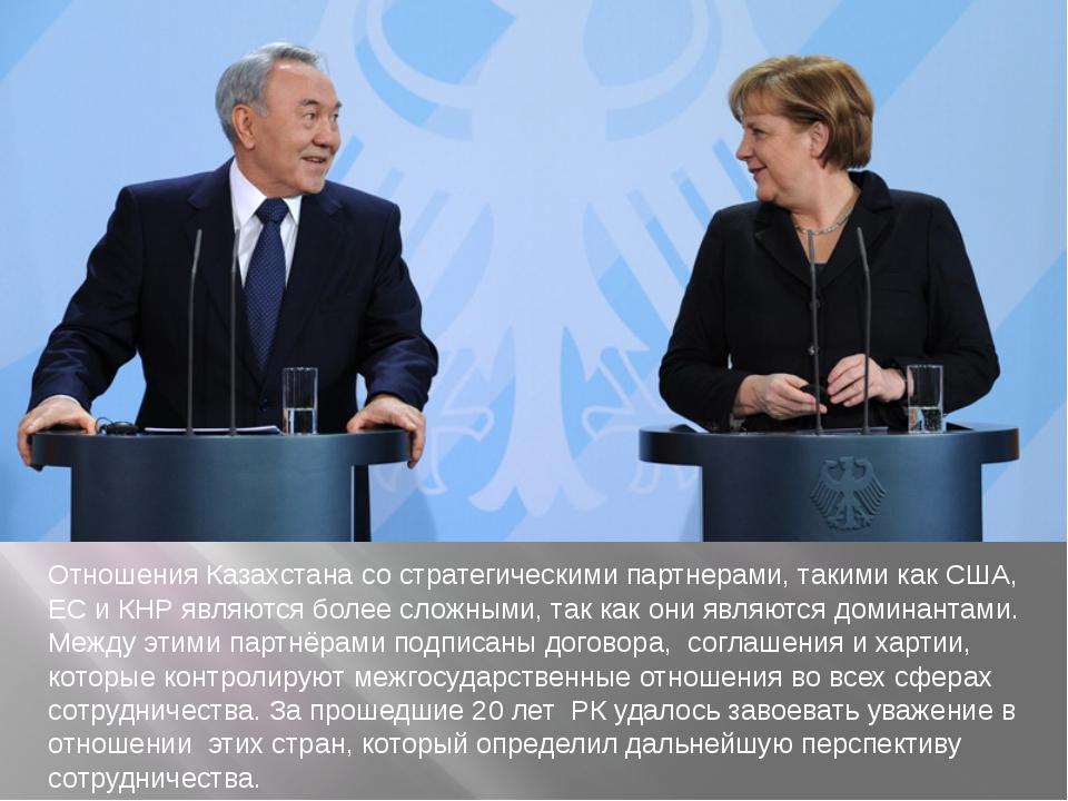 Отношения Казахстана со стратегическими партнерами, такими как США, ЕС и КНР...