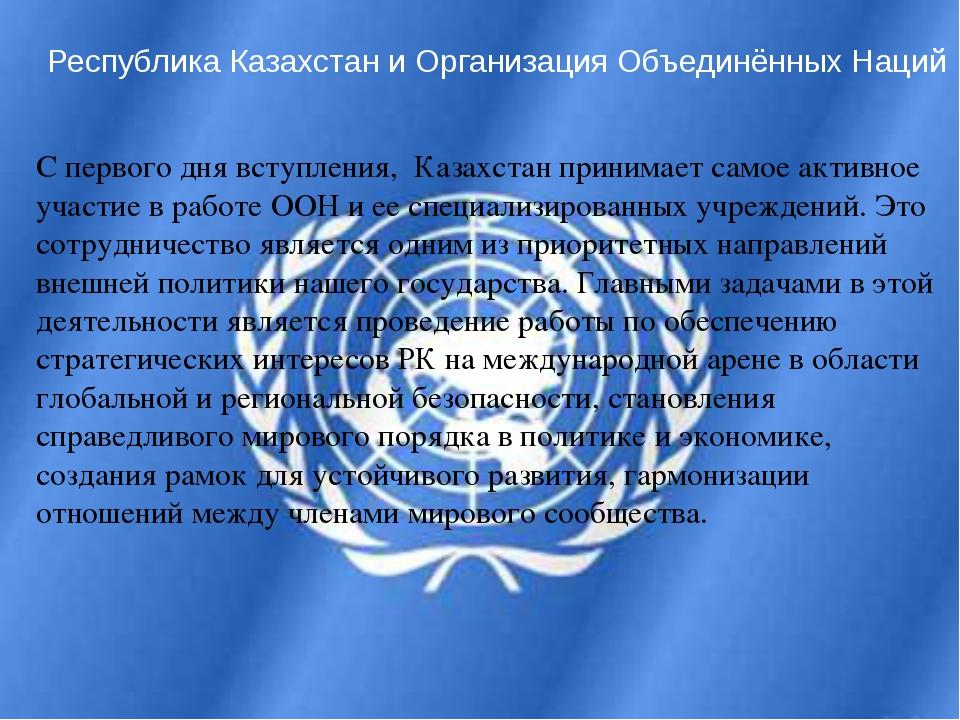 С первого дня вступления, Казахстан принимает самое активное участие в работе...