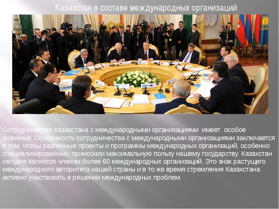 Казахстан в составе международных организаций Сотрудничество Казахстана с меж...
