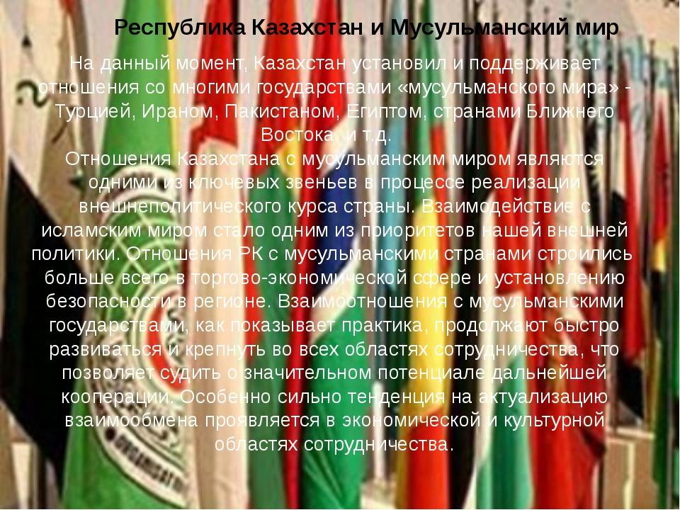 На данный момент, Казахстан установил и поддерживает отношения со многими гос...