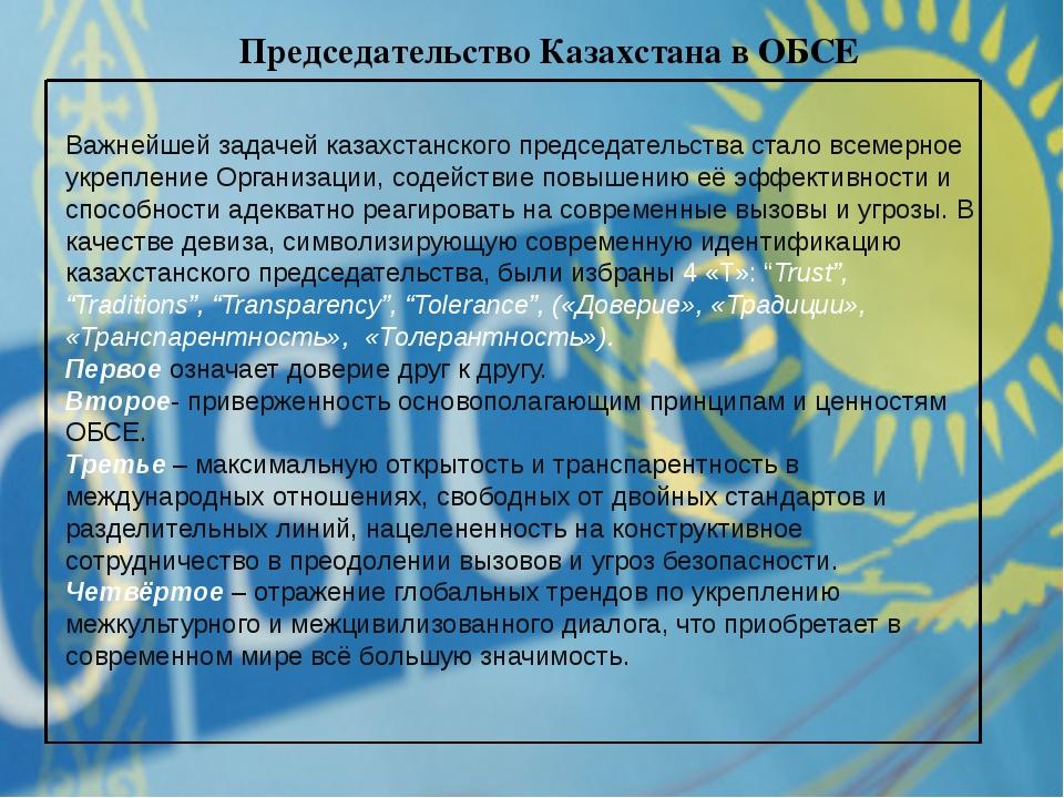 Председательство Казахстана в ОБСЕ Важнейшей задачей казахстанского председа...