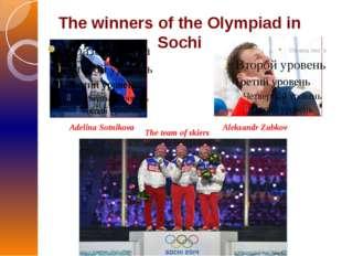 The winners of the Olympiad in Sochi Adelina Sotnikova Aleksandr Zubkov The t
